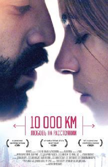 Смотреть 10 000 км: Любовь на расстоянии
