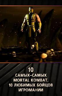Смотреть 10 самых-самых любимых бойцов Игромании в Mortal Kombat