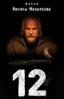 Смотреть 12