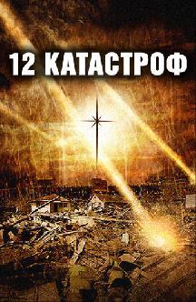 Смотреть 12 катастроф (Двенадцать бедствий на Рождество)