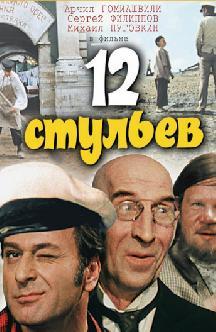 Смотреть 12 стульев (1971)