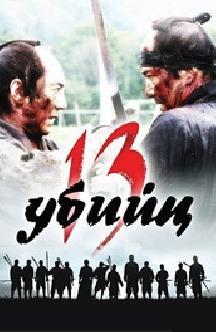 Смотреть 13 убийц