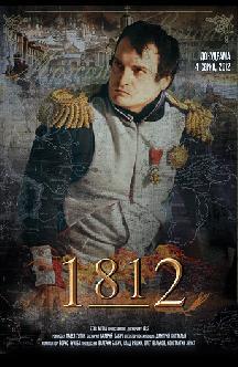 Смотреть 1812