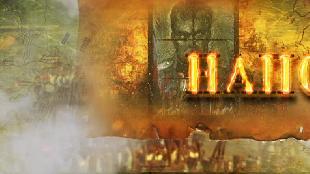 1812: Энциклопедия великой войны Сезон-1 51 серия