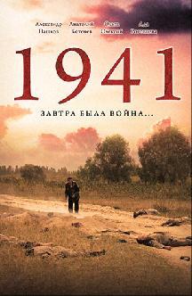 Смотреть 1941