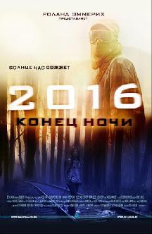 Смотреть 2016: Конец ночи