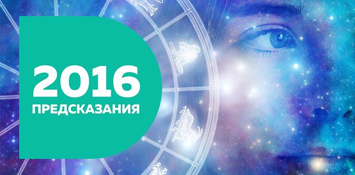Смотреть 2016: Предсказания
