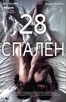 Смотреть 28 спален