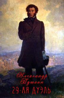 Смотреть 29 дуэлей Пушкина (Александр Пушкин. 29-ая дуэль)