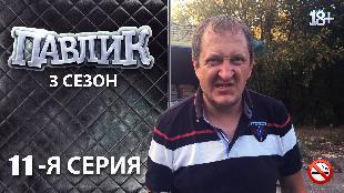 3 сезон 3 сезон ПАВЛИК 3серия