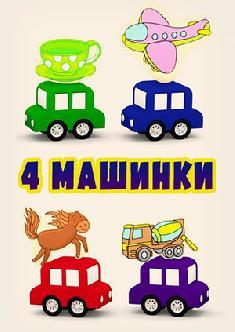 Смотреть 4 машинки