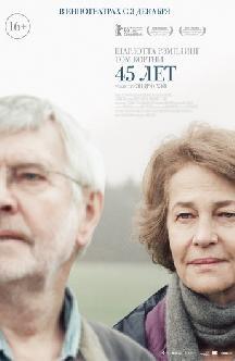Смотреть 45 лет
