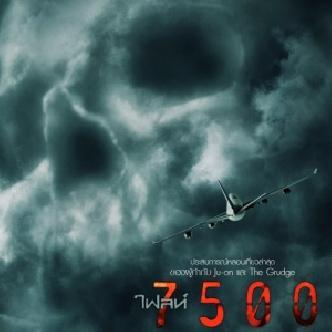 Смотреть «7500» - проклятие в воздухе!
