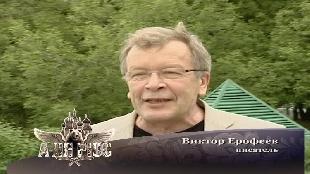 А-ля рюс Сезон-1 8 серия