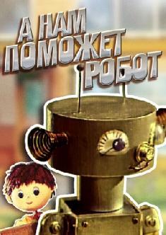 Смотреть А нам поможет робот