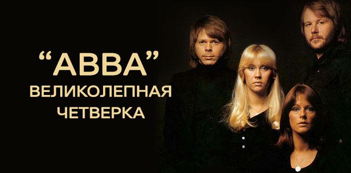 Смотреть ABBA: Великолепная четверка