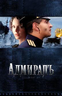Смотреть Адмиралъ