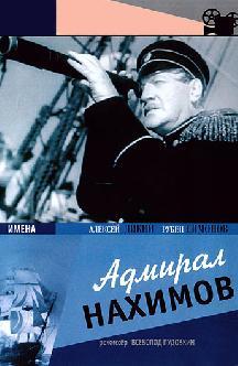 Смотреть Адмирал Нахимов