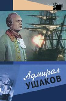 Смотреть Адмирал Ушаков