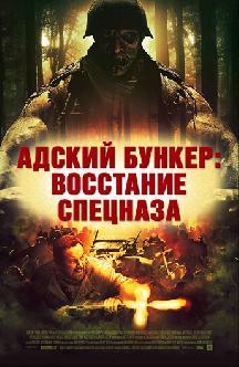 Смотреть Адский бункер: Восстание спецназа