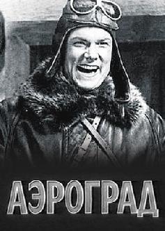 Смотреть Аэроград