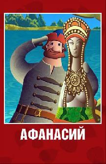 Смотреть Афанасий