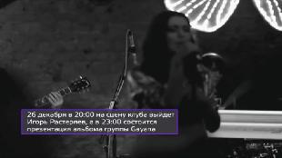 Афиша Сезон-1 Эфир 24.12.15