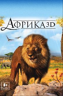 Смотреть Африка 3D