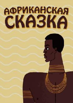 Смотреть Африканская сказка