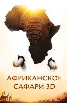 Смотреть Африканское Сафари 3D