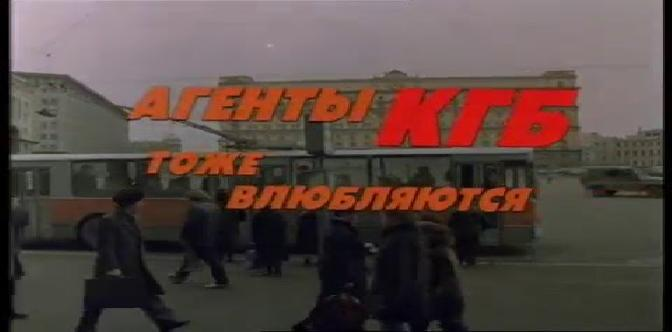 Смотреть Агенты КГБ тоже влюбляются