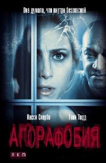 Смотреть Агорафобия