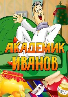 Смотреть Академик Иванов
