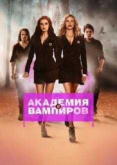 Смотреть Академия вампиров