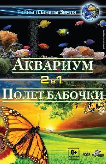 Смотреть Аквариум 3D
