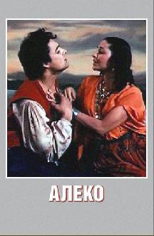 Смотреть Алеко