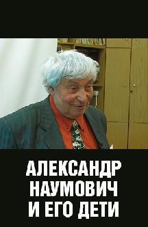 Смотреть Александр Наумович и его дети