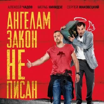 Смотреть Алексей Чадов в роли скинхеда в комедии«Ч/Б»
