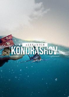 Смотреть Alexander Kondrashov