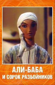 Смотреть Али-баба и сорок разбойников