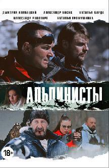 Смотреть Альпинисты