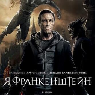 Смотреть Альтернативная экранизация «Я, Франкенштейн»