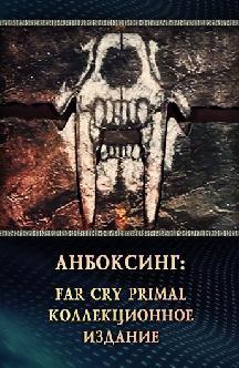 Смотреть Анбоксинг: Far Cry Primal. Коллекционное издание