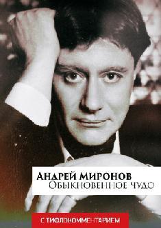 Смотреть Андрей Миронов. Обыкновенное чудо (версия с тифлокомментарием)