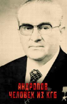 Смотреть Андропов. Человек из КГБ
