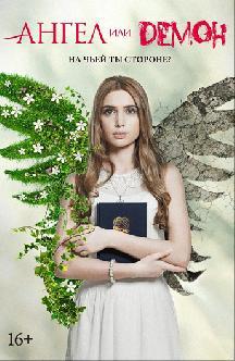 Смотреть Ангел или демон