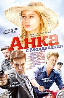 Смотреть Анка с Молдаванки