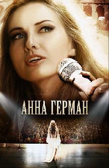 Смотреть Анна Герман. Тайна белого ангела