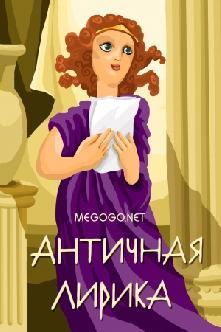 Смотреть Античная лирика
