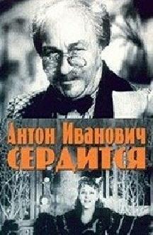 Смотреть Антон Иванович сердится